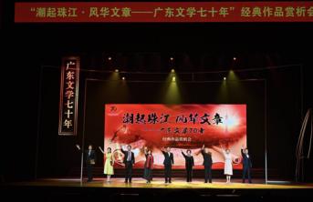 新浪网 | 广东文学70年经典作品赏析会在广州上演